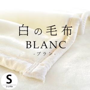 毛布 シングル 無地ホワイト 衿付き2枚合わせマイヤー毛布 ブランケット|futon
