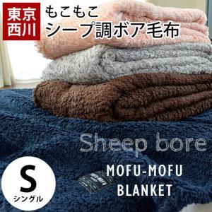 西川 毛布 シングル もこもこシープ調ボア ウォッシャブル ブランケット ニューマイヤー掛け毛布|futon