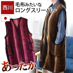 毛布スリーパー 東京西川 着る毛布 日本製 ロング ベスト M〜Lサイズ|futon