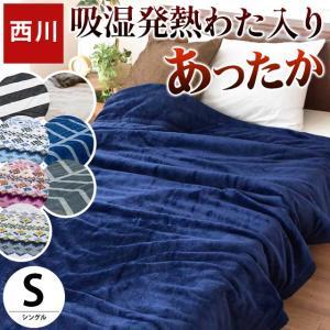 西川 毛布 シングル 吸湿発熱わた入り フランネル2枚合わせ毛布 ブランケット|futon