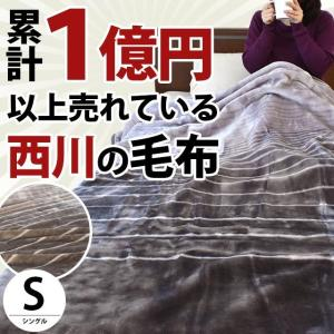 レビュー高評価★安心品質「西川」ブランドのふっくら二枚合わせマイヤー毛布が今年もリニューアル再入荷!...
