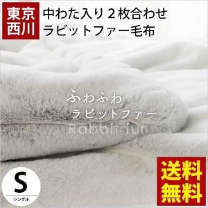 毛布 シングル 東京西川 中わた入り 2枚合わせ ラビットファー毛布の写真