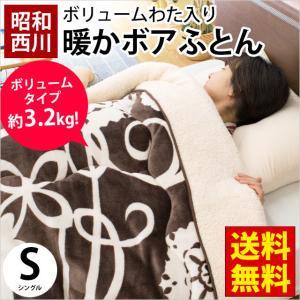 ボア布団 毛布 シングル 昭和西川 フランネル&シープ調ボア 暖か ボリューム 洗える掛け布団|futon