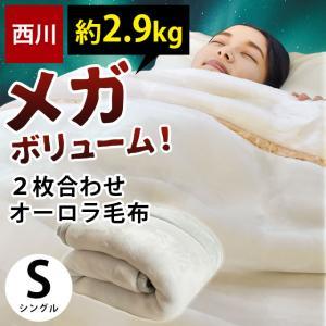 毛布 シングル 京都西川 オーロラ 2枚合わせ ふっくら超ボリューム マイヤー掛け毛布 ブランケットの写真