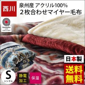 西川 毛布 シングル 日本製 抗菌防臭 静電気防止 ローズオイル配合 2枚合わせアクリル マイヤー毛布 ブランケット|futon