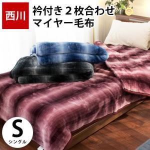 西川 毛布 シングル 2枚合わせマイヤー毛布 ブランケット...