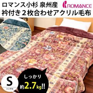 毛布 シングル 日本製 2枚合わせ アクリル マイヤー掛け毛...