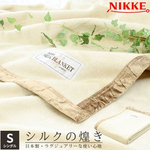 シルク毛布 シングル 絹100% 正絹 ブランケットの写真