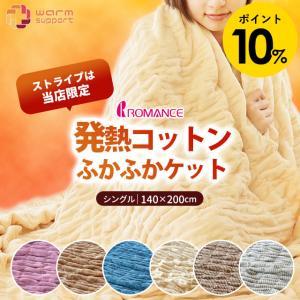 毛布 シングル 日本製 吸湿発熱ヒートコットン インナーブランケット ロマンス小杉|futon