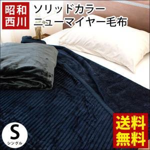 毛布 シングル 無地カラー 衿付き2枚合わせマイヤー毛布 洗えるブランケットの写真