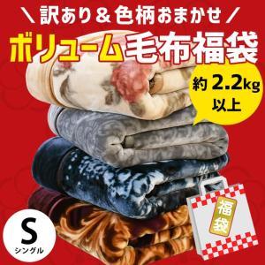 訳あり品 毛布 シングル ボリューム衿付き2枚合わせマイヤー毛布 ブランケット 色柄・品質おまかせ 掛毛布|futon