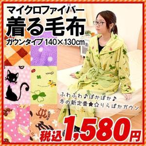 着る毛布 ショート マイクロファイバーりらぽかケット ガウンケット 袖付き毛布|futon