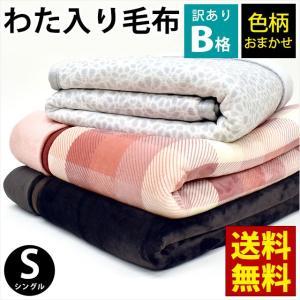 訳あり品 わた入り毛布 ボア布団 シングル 洗える ブランケット 色柄おまかせ|futon