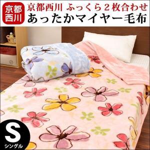 毛布 シングル 京都西川 衿付き2枚合わせ花柄マイヤー毛布 ...
