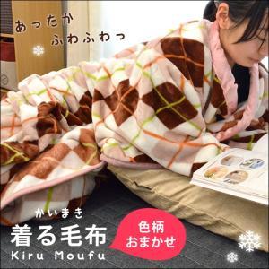 着る毛布 かいまき毛布 約140×200cm 洗える 袖付き...