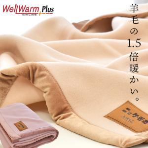 東京西川 インナーブランケット 中掛け毛布 シングル 日本製 ウール100% ブランケット 掛け毛布 +wool プラスウール|futon
