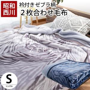 毛布 シングル 昭和西川 衿付き2枚合わせ無地カラー毛布 ブランケット 掛毛布|futon