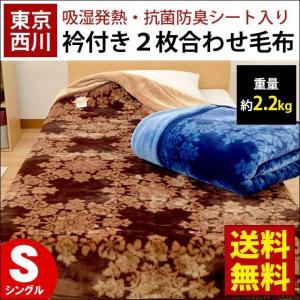 西川 毛布 シングル 吸湿発熱・抗菌防臭シート入り ボリューム2枚合わせマイヤー毛布の写真