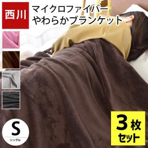 東京西川 マイクロファイバー毛布 3枚セット シングル 掛け...