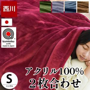 東京西川 毛布 シングル 日本製 衿付き2枚合わせアクリル100%マイヤー 無地カラー毛布 ブランケット futon
