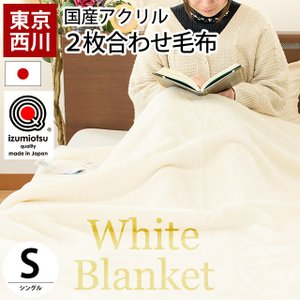 西川 毛布 シングル 日本製 2枚合わせアクリル ホワイト掛け毛布の写真