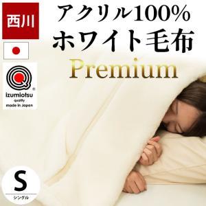 東京西川 毛布 シングル 日本製 ロングファー衿付き2枚合わせアクリルマイヤー ブランケット ホワイト毛布プレミアム|futon