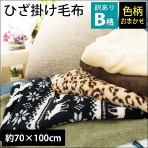 訳あり品 ひざ掛け 毛布 70×100cm 膝掛け毛布 色柄おまかせ futon