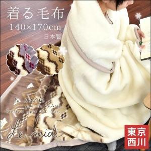 着る毛布 東京西川 日本製 ルミディ ノルディック柄 吸湿 発熱 袖付き掛け毛布 ブランケット ウォッシャブル|futon