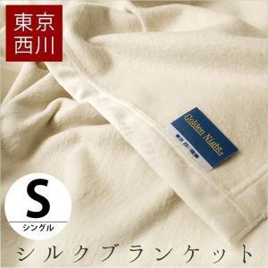 人の肌に近い素材、シルク(絹)を使用した東京西川のブランケット。  お肌に触れる毛羽部分の98%が天...