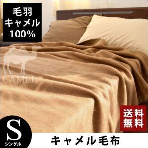 キャメル毛布 シングル 毛羽部分キャメル100% 獣毛 ブランケット 洗える 掛け毛布|futon
