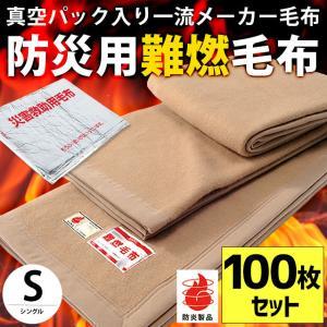 毛布 シングル 100枚 真空パック入り燃えにくい防災 難燃 防炎 掛け毛布 業務用 まとめ買い 備蓄用毛布|futon