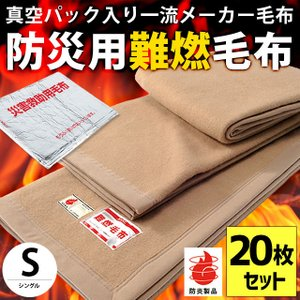 毛布 シングル 20枚 真空パック入り燃えにくい防災 難燃 防炎 掛け毛布 業務用 まとめ買い 備蓄用毛布|futon