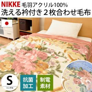 毛布 シングル 日本製 制電&抗菌加工 2枚合わせ アクリル...