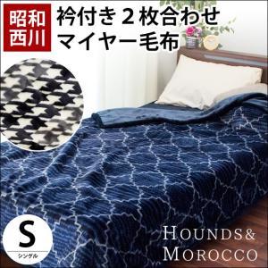 毛布 シングル 昭和西川 衿付き2枚合わせマイヤー毛布 千鳥...