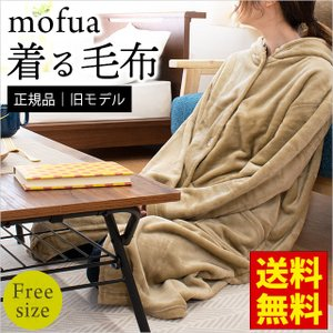 着る毛布 mofua モフア プレミアム マイクロファイバー ガウンケット ブランケット 正規品 旧...