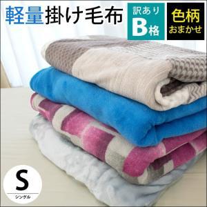 訳あり 毛布 シングル 軽量 ニューマイヤー毛布 ブランケット 色柄・品質おまかせ futon