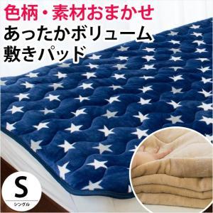 あったか敷きパッド シングル 冬用 冬 暖か ボリューム 敷パッドシーツ 色柄・素材おまかせ