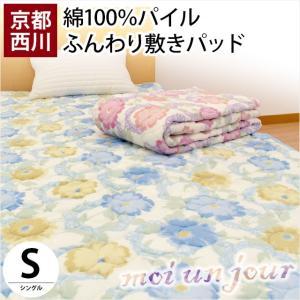 京都西川 毛布 敷きパッド シングル 綿100% モアアンジュール 花柄 洗える敷パッドシーツ