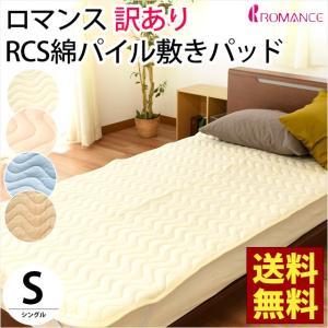 毛布 敷きパッド シングル RCS 洗える綿100%パイル敷パッドシーツ 秋冬 ロマンス小杉|futon