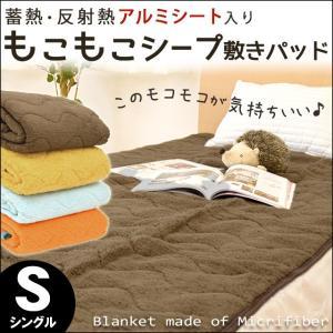 毛布 敷きパッド シングル マイクロファイバー もこもこシープボア 断熱アルミシート入り 洗える敷パッド