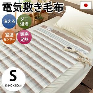 電気毛布 敷き毛布 日本製 洗える電気毛布 140×80cm...