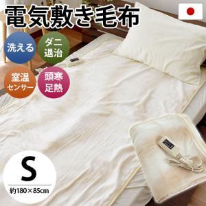 電気毛布 敷き毛布 日本製 洗える電気毛布 180×85cm...