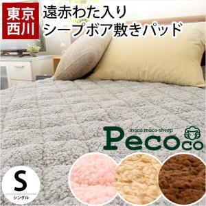 毛布 敷きパッド シングル 京都西川 ふわもこ アルミシート入り 暖か敷パッド 洗えるパッドシーツ