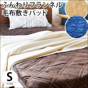 毛布 敷きパッド シングル フランネル 無地 やわらか 洗える 敷パッドシーツ 秋冬