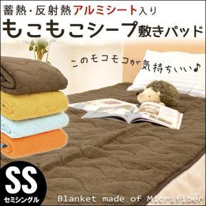 毛布 敷きパッド セミシングル 80×195cm マイクロファイバー もこもこシープボア 断熱アルミシート入り 洗える敷パッド