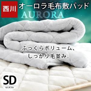 ふっくらボリュームで暖か♪京都西川「メガオーロラ」シリーズの毛布敷きパッドが登場!  ふんわりボアの...