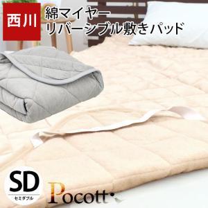 京都西川 毛布 敷きパッド セミダブル 洗える 起毛タッチ 綿シャーリング敷パッドシーツ 秋冬|futon