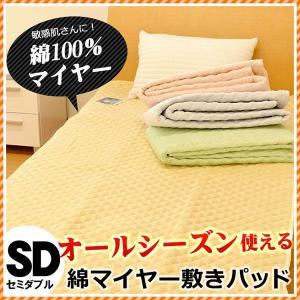 毛布 敷きパッド セミダブル 洗える 綿マイヤー敷パッドシーツ 秋冬|futon