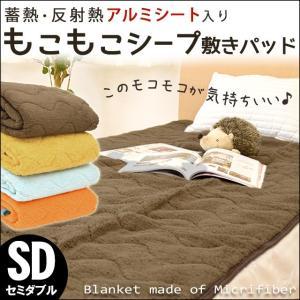 毛布 敷きパッド セミダブル マイクロファイバー もこもこシープボア 断熱アルミシート入り 洗える敷パッド
