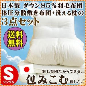 羽毛布団 セット シングル 日本製 ダウン85%羽毛掛け布団&合繊敷き布団&洗える枕 3点セット 組布団|futon